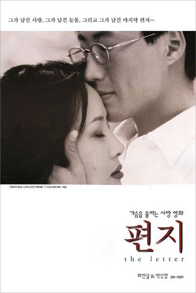 P S I Love You Vs The Letter Dramabeans Korean Drama Recaps