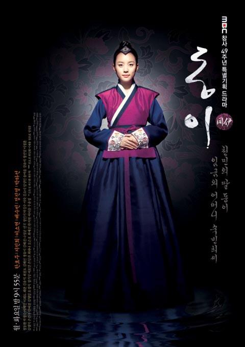 39 best Dong yi images on Pinterest | Dong yi, Drama korea