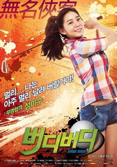 Birdie Buddy's teaser posters