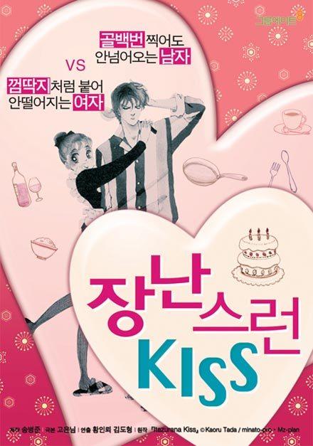 Goong, Iljimae director takes on Playful Kiss adaptation