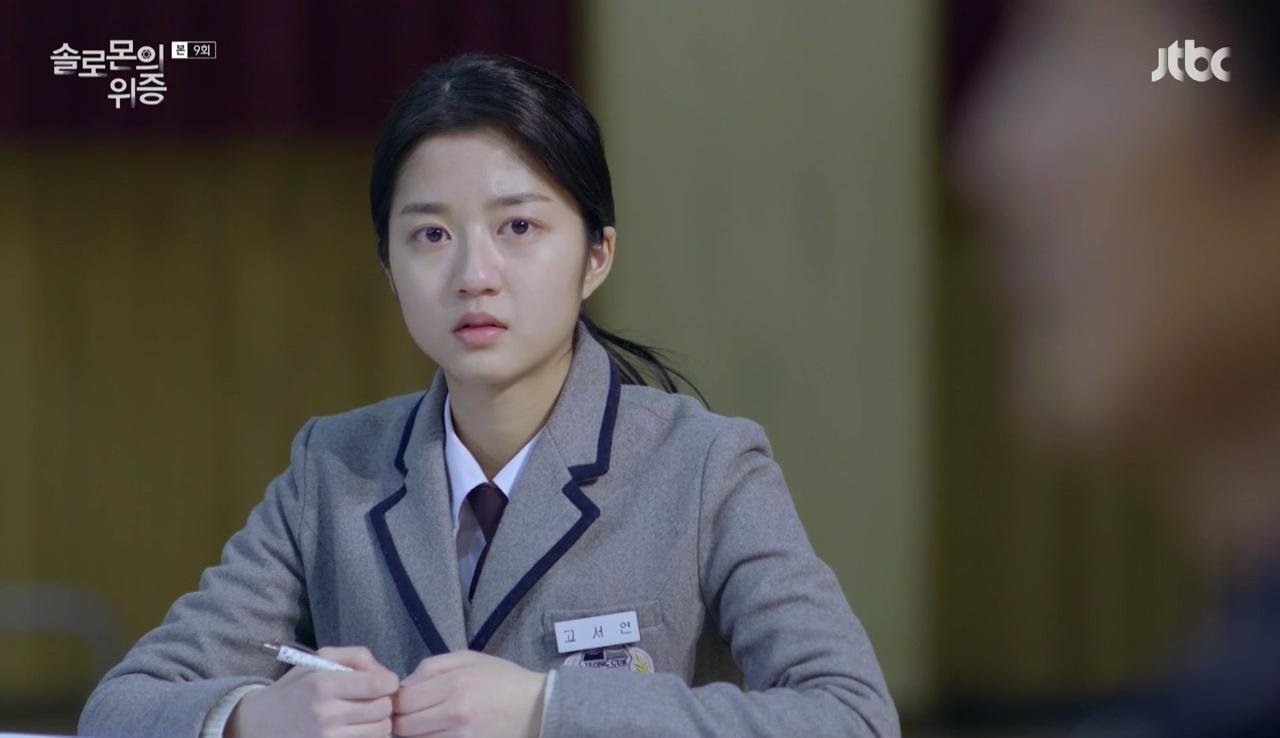Znalezione obrazy dla zapytania solomon perjury  drama Ko Seo Yeon