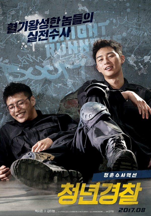 Hot-blooded police hopefuls Park Seo-joon and Kang Ha-neul in Midnight Runner