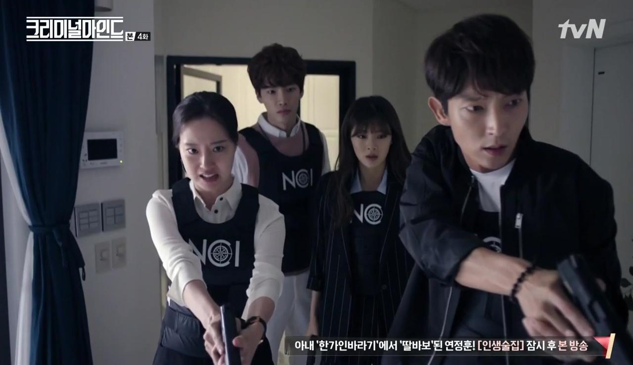 Image result for criminal minds korean
