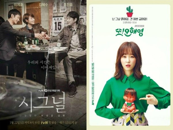 Signal PD and Oh Hae-young writer team up for tvN's My Ajusshi