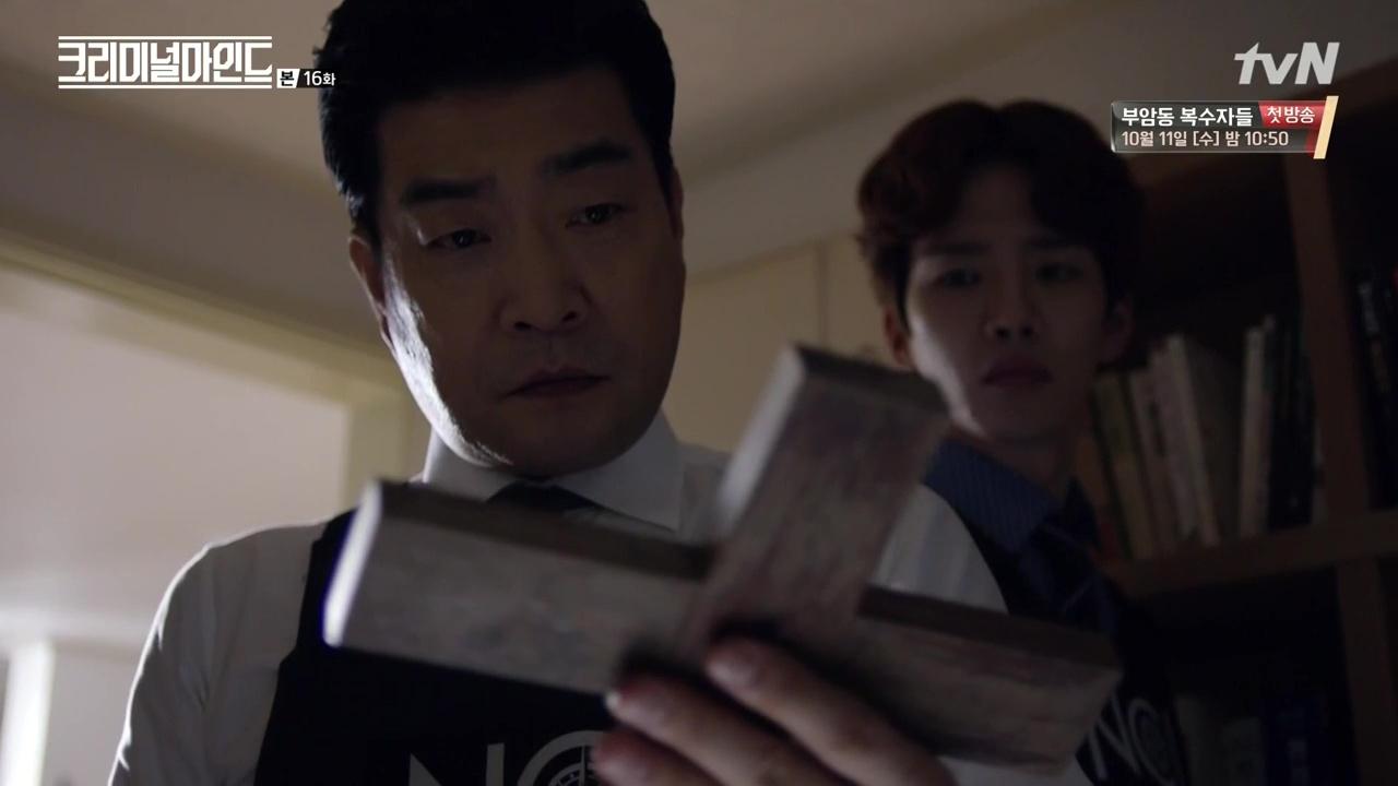 Criminal Minds: Episode 16