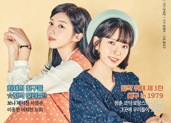 Premiere Watch: Lingerie Girls' Generation
