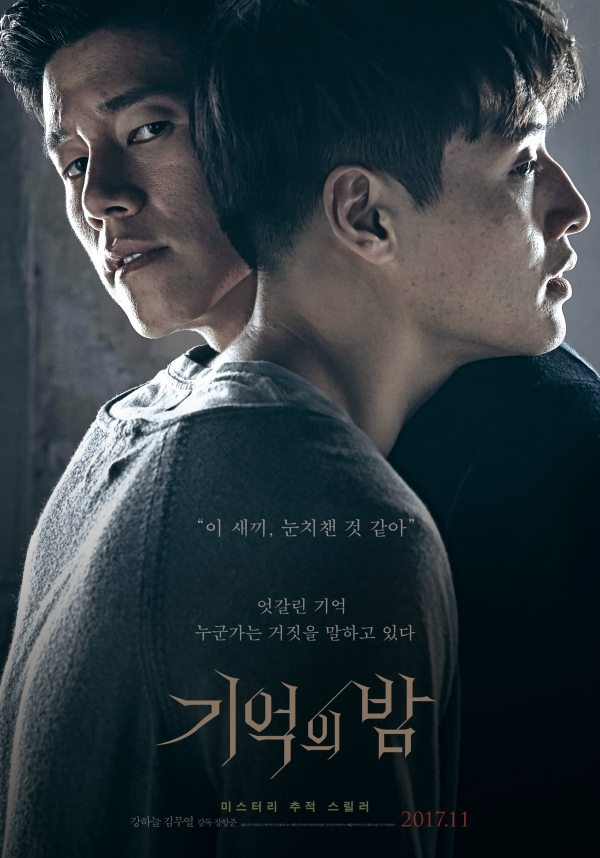 A brother without memories in Kang Haneul's new film Forgotten