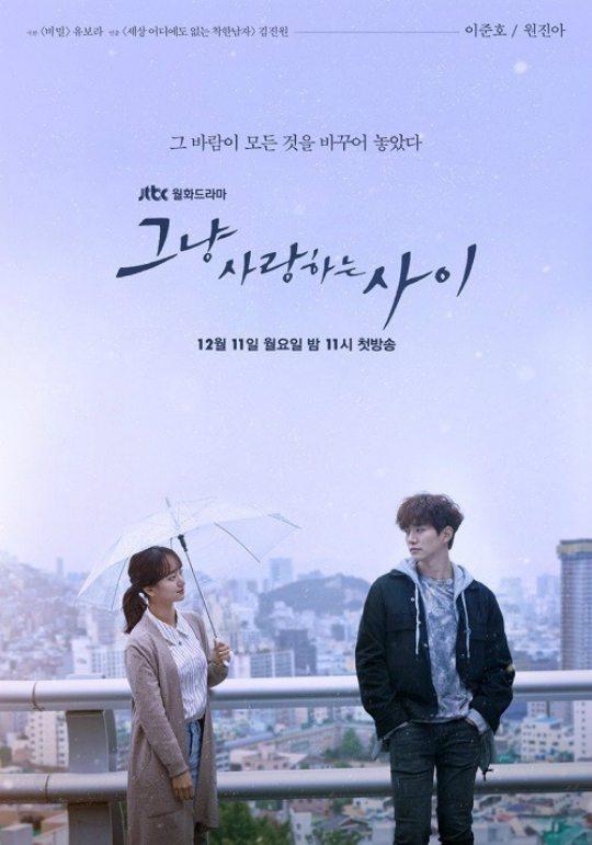 سریال کره ای خلوت عاشقان2017 Just Between Lovers