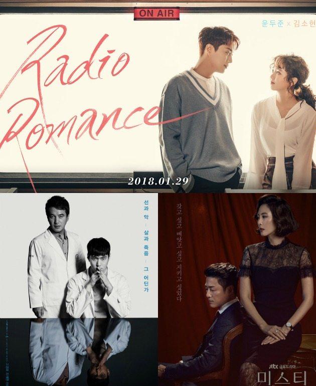 Premiere Watch: Radio Romance, Cross, Misty