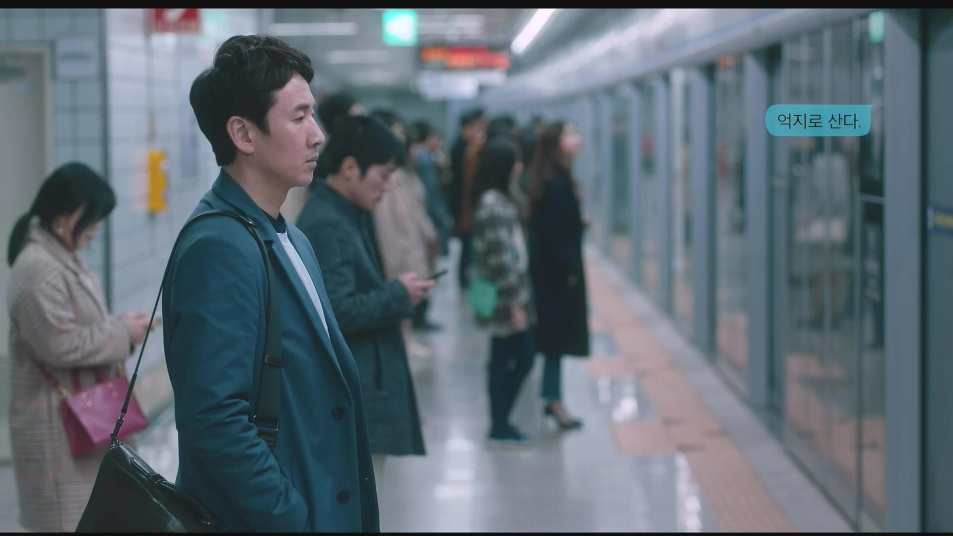 My Ajusshi: Episode 11