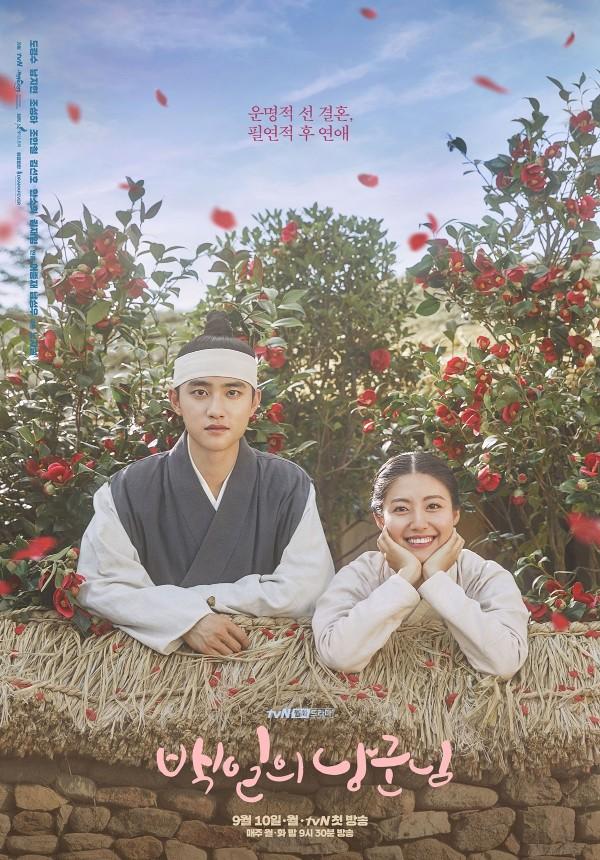 Flowers And Fun For 100 Days My Prince Dramabeans Korean Drama Recaps