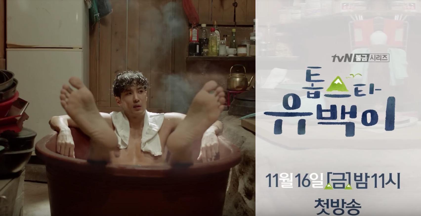 Character teasers for Top Star Yoo Baek