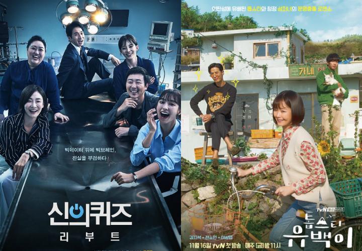 Premiere Watch: God's Quiz 5, Top Star Yoo Baek