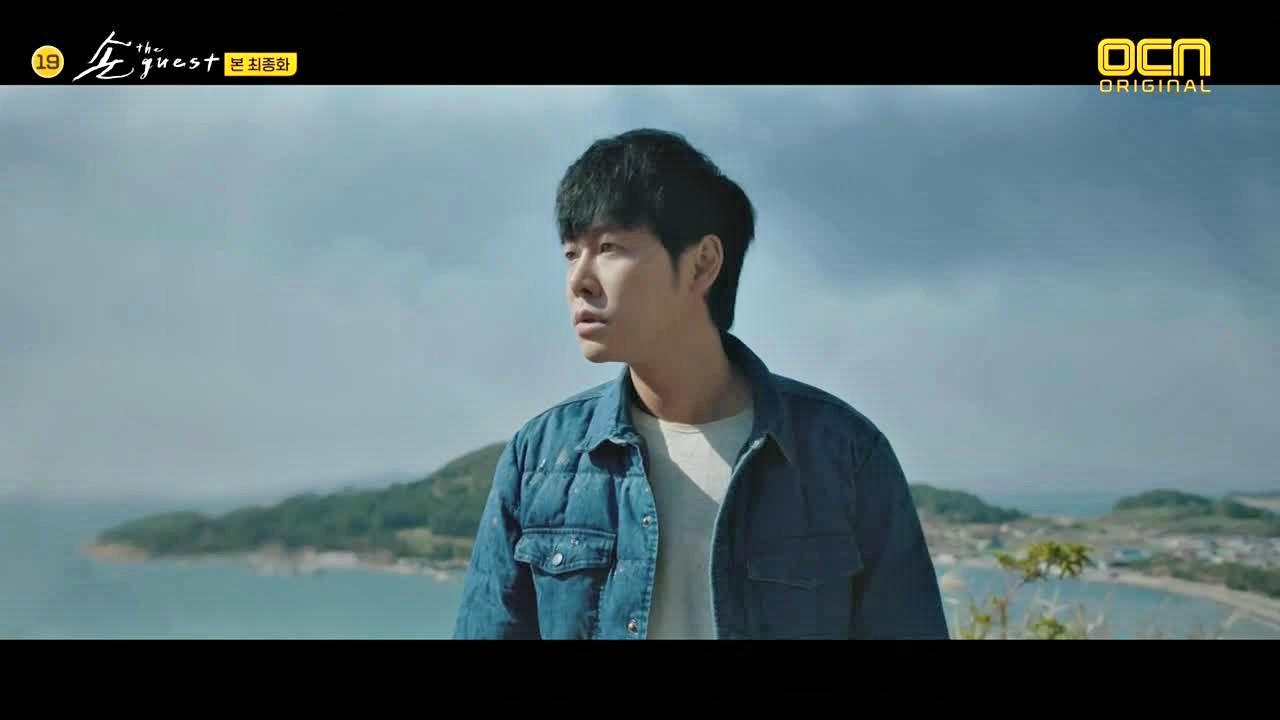 The Guest » Dramabeans Korean drama episode recaps