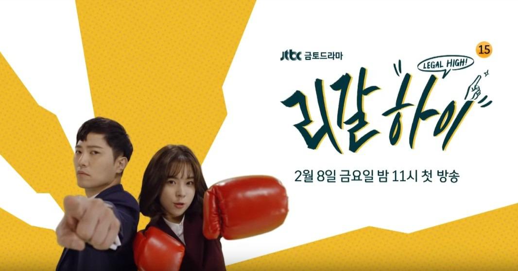 Jin Gu and Seo Eun-soo face off in teaser for Legal High