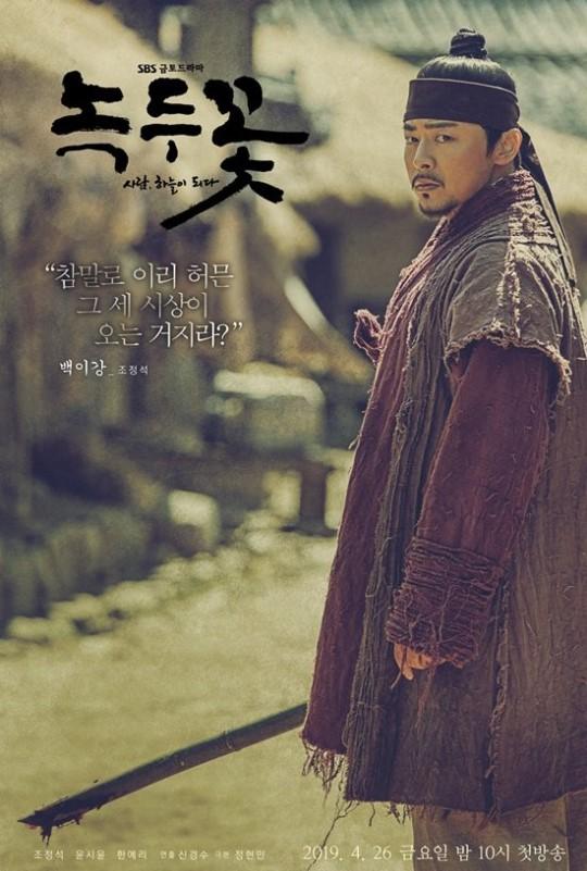 Character posters for SBS sageuk Nokdu Flower