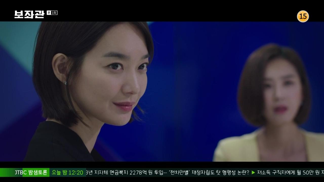 Chief of Staff: Episode 1 » Dramabeans Korean drama recaps
