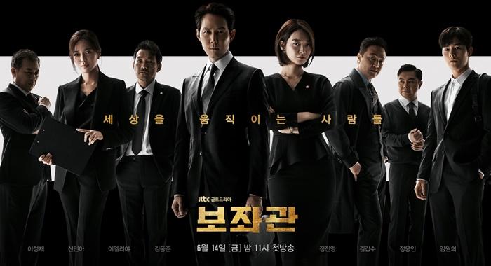 Premiere Watch: Chief of Staff