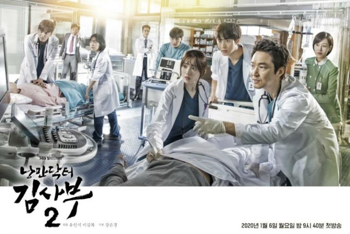 Premiere Watch: Romantic Doctor Teacher Kim 2
