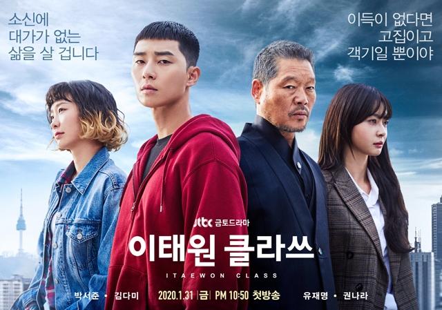 Itaewon Class: Episode 1