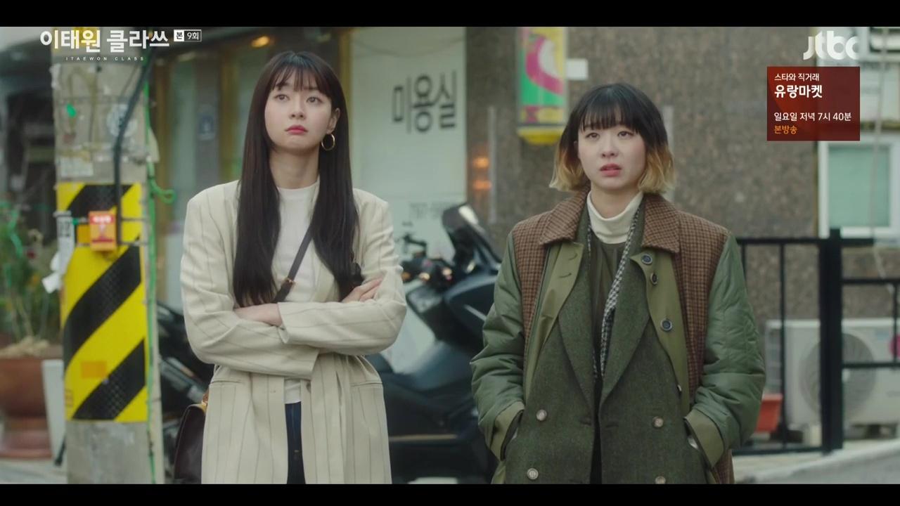 Itaewon Class: Episode 9