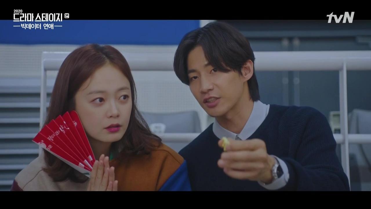 Big Data Romance (Drama special review)
