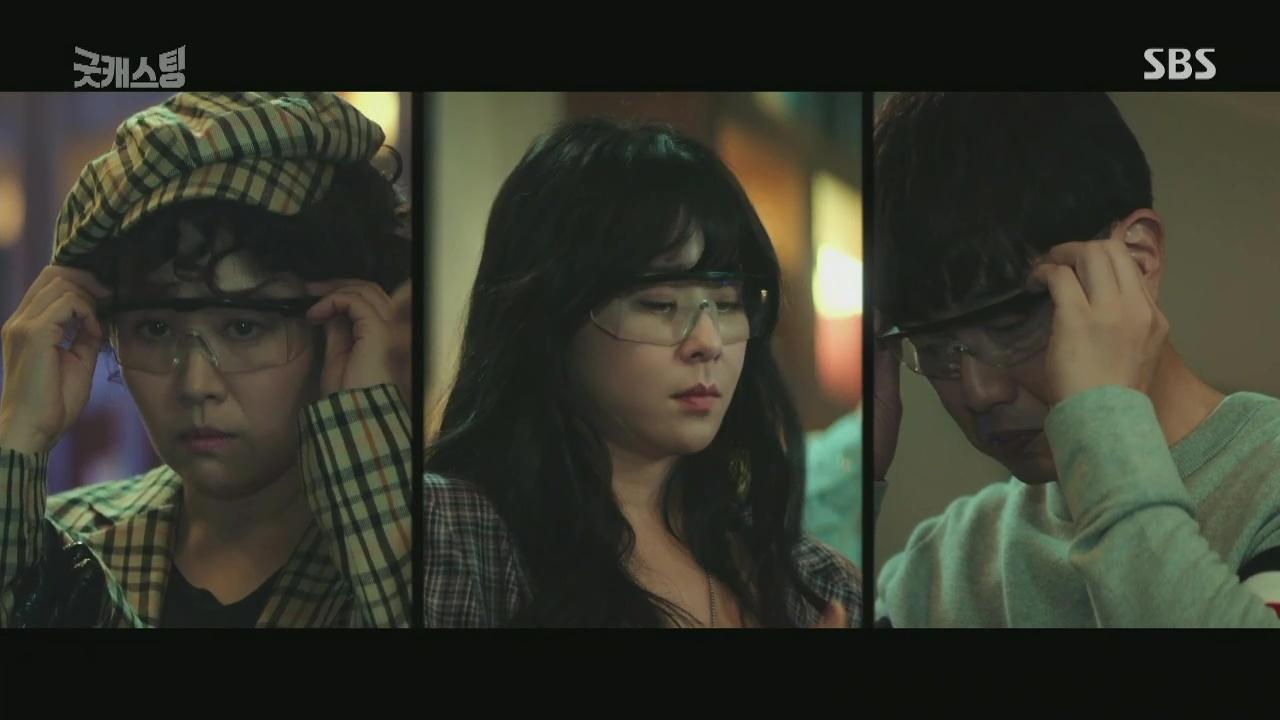 Good Casting: Episode 6