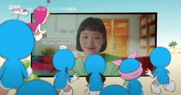Kim Go-eun gets ready for a date with Ahn Bo-hyun in Yumi's Cells