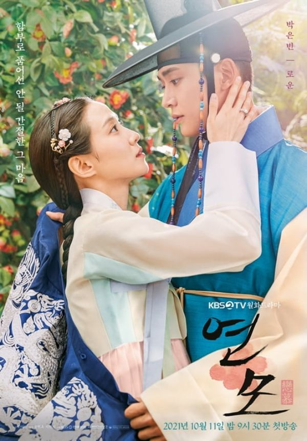 Park Eun-bin goes from princess to prince in The King's Affection