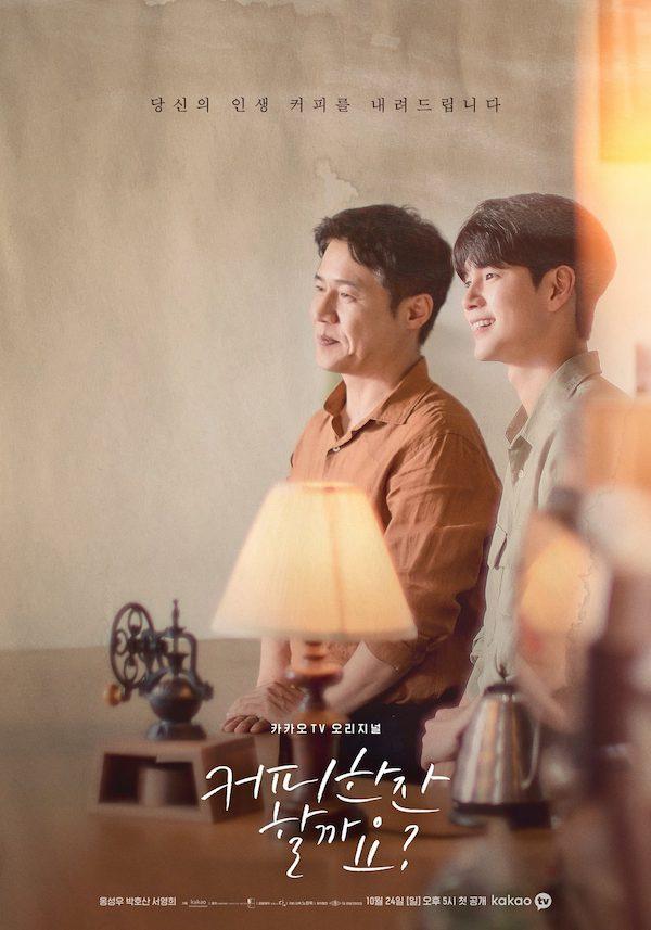 Ong Sung-woo studies coffee for new KakaoTV healing drama